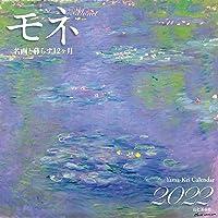 カレンダー2022 名画と暮らす12ヵ月 モネ (月めくり・壁掛け) (ヤマケイカレンダー2022)
