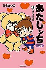 あたしンち ベスト(2) みかん青春編 Kindle版