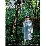 +act. ( プラスアクト )―visual interview magazine 2021年 7月号
