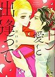ウィーン 愛と出逢って (エメラルドコミックス/ハーモニィコミックス)