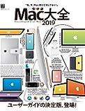 Mac大全2019 (100%ムックシリーズ)