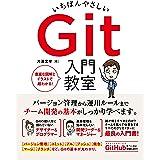 いちばんやさしい Git 入門教室