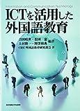 ICTを活用した外国語教育