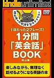 1分間「英会話」BOOK ――1日たった2フレーズ! 晴山陽一の英語学習ライブラリー (impress QuickBooks)