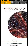 68巻 マリア・テレジア アマーリエ スピリチュアルメッセージ集
