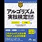 アルゴリズム実技検定 公式テキスト[エントリー~中級編] (Compass Booksシリーズ)