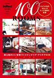 InRed特別編集 100ROOMS (e-MOOK)