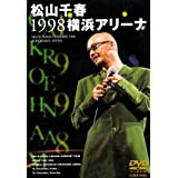 松山千春1998横浜アリーナ [DVD]