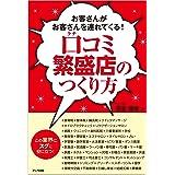 口コミ繁盛店のつくり方 (アニモ出版)