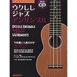ウクレレ/ジャズ・アンサンブル[改訂版] 模範演奏CD付