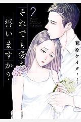 それでも愛を誓いますか? 分冊版 : 6 (ジュールコミックス) Kindle版
