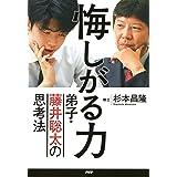 悔しがる力 弟子・藤井聡太の思考法