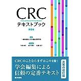 CRCテキストブック 第4版