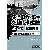 交通事故・事件,交通違反供述調書記載例集〔第5版〕