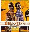 盲目のメロディ ~インド式殺人狂騒曲~ [Blu-ray]