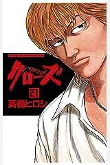 クローズ(21) (少年チャンピオン・コミックス) Kindle版