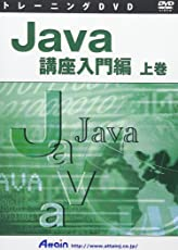 Java講座入門編 上巻 DVD