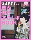 関西 休日おさんぽBOOK (エルマガMOOK SAVVY)