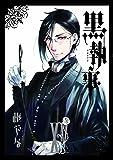 黒執事(15) (Gファンタジーコミックス)