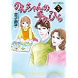 のんちゃんの手のひら : 3 (ジュールコミックス)