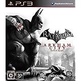 バットマン アーカムシティ(通常版) - PS3