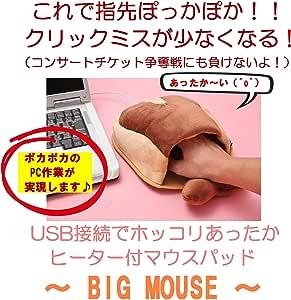 USB 接続で ホッコリ あったか ヒーター付 マウス パッド 冷え性 寒さ 対策 防寒 グッズ ハンド ウォーマー 指先 安心 安全 メーカー 長期 保証書付 ~ BIG MOUSE ~