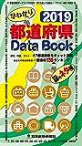 都道府県Data Book 2019