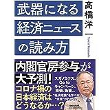 武器になる経済ニュースの読み方