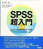 SPSS超入門 第2版――インストールからはじめるデータ分析