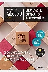 世界一わかりやすいAdobe XD UIデザインとプロトタイプ制作の教科書 世界一わかりやすい教科書 Kindle版