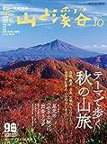 山と溪谷2020年10月号「テーマで歩く秋の山旅」