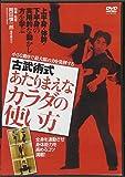 古武術式あたりまえなカラダの使い方☆(DVD)☆ ()