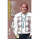 癒されぬアメリカ 先住民社会を生きる (集英社新書)