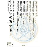 中くらいの友だち Vol.7(韓くに手帖)