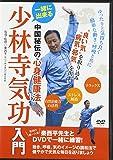 DVD>中国秘伝の心身健康法一緒に出来る少林寺気功入門 (<DVD>)