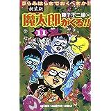 魔太郎がくる!!―うらみはらさでおくべきか!! (11) (少年チャンピオン・コミックス)