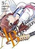 Angel Beats! ‐The Last Operation‐ 3 (電撃コミックスNEXT)