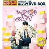 ショッピング王ルイ スペシャルプライス版コンパクトDVD-BOX1<期間限定>