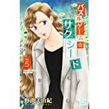 パズルゲーム☆サクシード 5 (白泉社レディースコミックス)