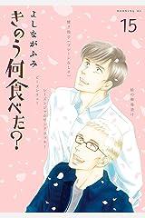きのう何食べた?(15) (モーニングコミックス) Kindle版