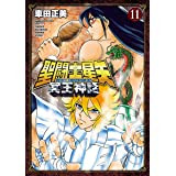聖闘士星矢 NEXT DIMENSION 冥王神話 11 (少年チャンピオン・コミックス)