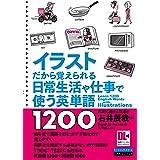 [音声DL付]イラストだから覚えられる 日常生活や仕事で使う英単語1200