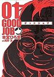 グッドジョブ 1 (ヤングジャンプコミックス)
