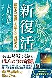 新復活 ―医学の「常識」を超えた奇跡の力― (OR BOOKS)