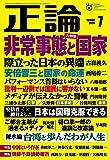 月刊正論2020年7月号(大特集 非常事態と国家)