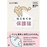 まんがで読む はじめての保護猫