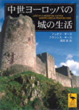 中世ヨーロッパの城の生活 (講談社学術文庫)