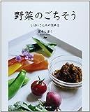野菜のごちそうしばにさんちの食卓2 (旭屋出版MOOK)