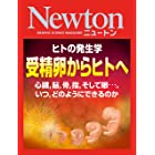 Newton 受精卵からヒトへ