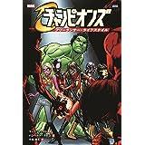 チャンピオンズ:フリーランサー・ライフスタイル (ShoPro Books)
